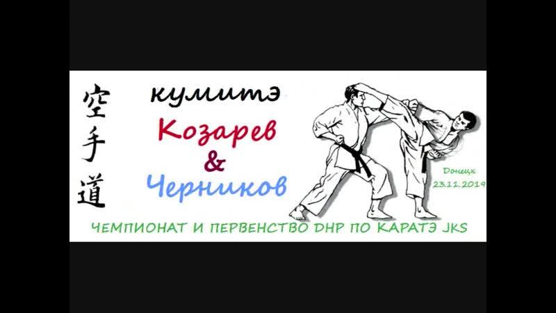 Козарев z Черников кумитэ 10-11 лет Чемпионат и Первенство ДНР
