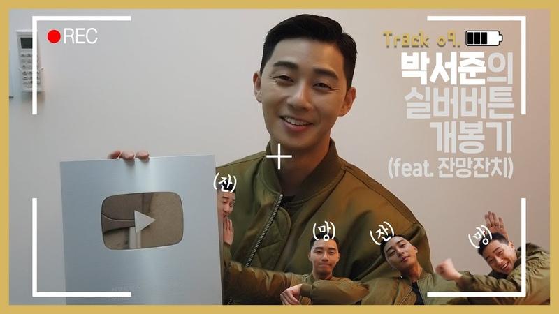 [Track 09] (*잔망 주의) 실버버튼 실물 영접한 박서준의 반응은? Park Seo Jun Unboxing Silver button (ENG)