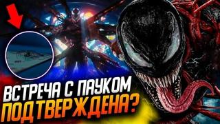 """Разбор трейлера """"Веном 2"""" l Встреча с пауком состоится?"""