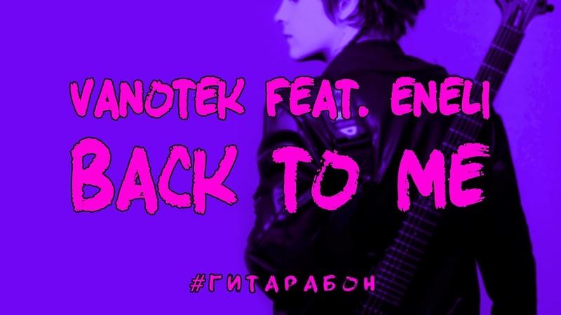 Vanotek feat Eneli Back to Me Shponksbon COVER