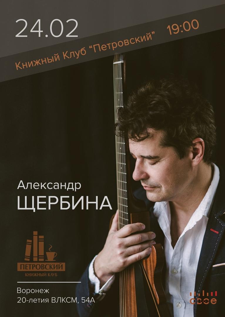 Афиша Воронеж Александр Щербина/Воронеж/24 февраля