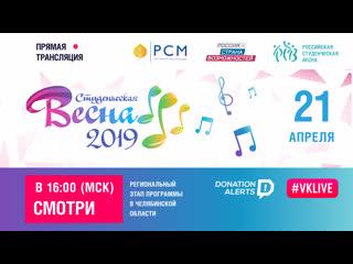 Гала-концерт регионального этапа фестиваля Российская студенческая весна в Челябинской области
