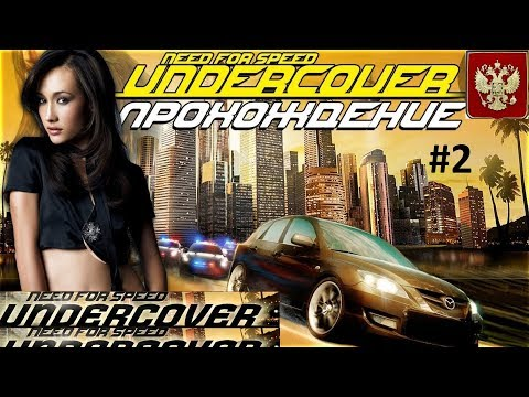 Прохождение:Need for Speed - Undercover - Часть 2 Главарь Гектор