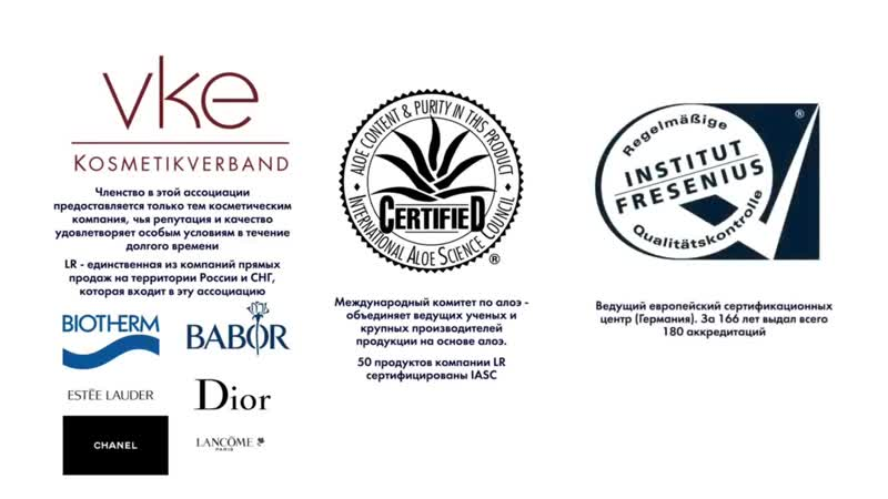 Качество и сертификаты LR