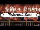 Небесный Дом 3 й хор ц Благодать г Минска