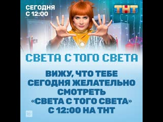 """Света с того света"" сегодня в 12:00 на ТНТ!"