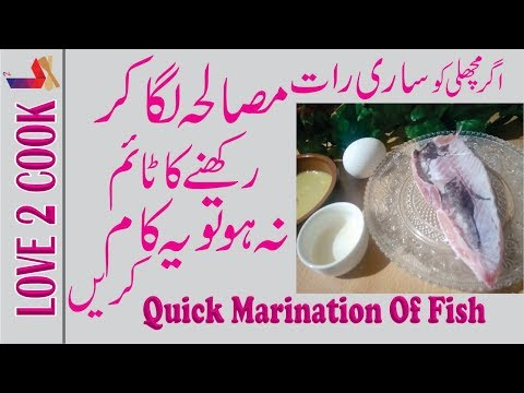 How To Brine Fish-No Marination Fish Recipes In Urdu Hindi 2020