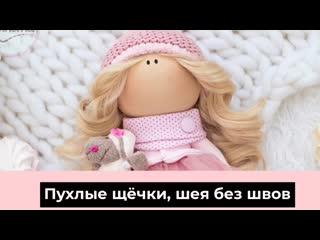 Как сшить куклу с нуля