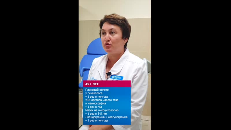 Зачем и как часто нужно посещать врача-гинеколога?