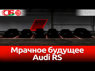 Мрачное будущее Audi RS   видео обзор авто новостей