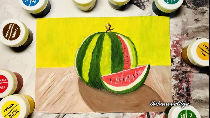 Как нарисовать арбуз гуашью Видеоурок по рисованию натюрморта с арбузом