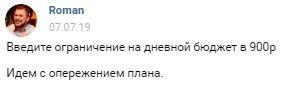 SMM Кейс: 500 заявок от 16 руб. (среднее 27,67 руб.) через авто-воронку на Онлайн марафон по переезду на землю, изображение №19