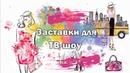 «Заставки для ТВ-шоу» — шаблоны для ФотоШОУ PRO