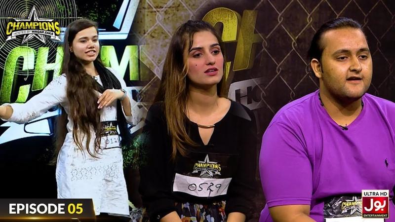 Champions With Waqar Zaka Episode 5   Champions Auditions   Waqar Zaka Show