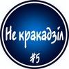 Жахлівы Не кракадзіл #5