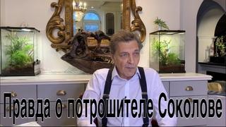 Вся правда о Питерском  потрошителе Соколове. Самое интересное из свежих интервью.!