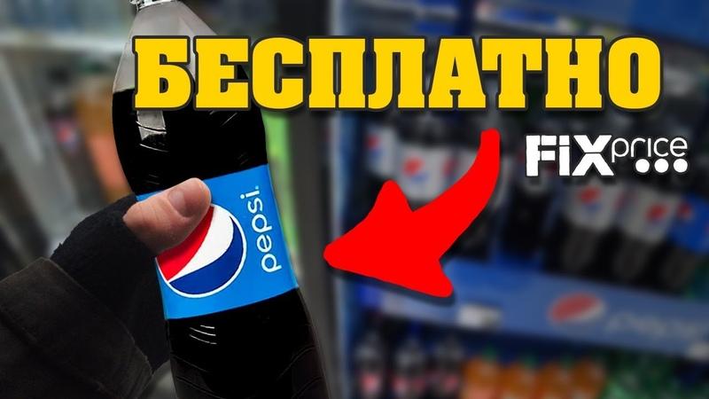 Пронес Coca Cola через кассу не заплатив в Фикс прайс Проверяю сотрудников в Fix Price