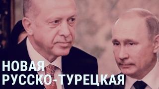 Новая русско-турецкая... на ТВ | СМОТРИ В ОБА | №161