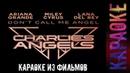 Don't Call Me Angel (Charlie's Angels) - Ariana Grande, Lana Del Rey Miley Cyrus