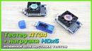 📦 Новый USB тестер AT34 и модули нагрузки HD25 и HD35 от RD c АлиЭкспресс