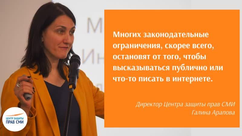 Галина Арапова для журнала Журналист