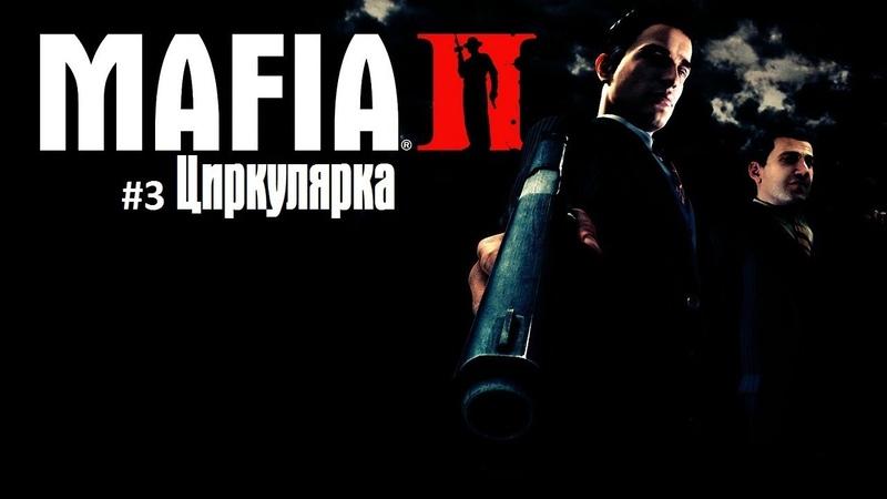 Mafia 2 прохождение 3 Циркулярка