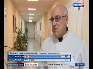 . В Петербурге не хватает врачей и медсестёр