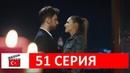 Не отпускай мою руку 51 серия на русском языке (Фрагмент №1)