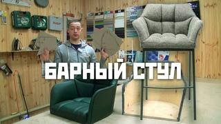 Барный стул - обивка, лекала, чехлы своими руками   DIY bar stool