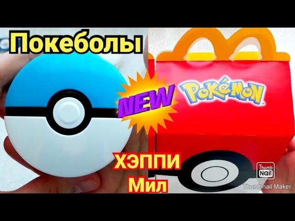 Новые игрушки ПОКЕБОЛЫ Покемоны в МАКДОНАЛЬДСЕ Игрушки в Хеппи Мил POKEBALLS Pokemons at McDonald'S