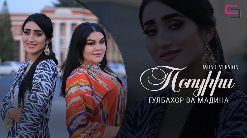 Гулбахор Шокирова ва Мадина - Попурри   Gulbahor va Madina - Popurri (music version)