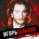 Тальков Игорь - Я вернусь