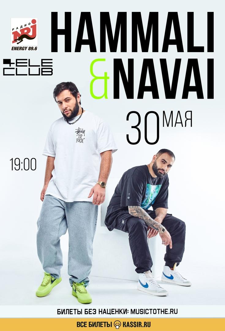 Афиша Екатеринбург HammAli & Navai / 30 мая - ЕКБ Tele-Club