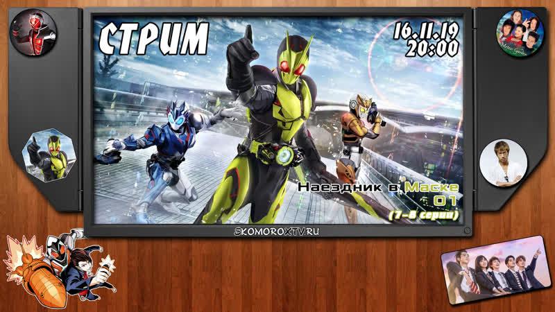 Live SkomoroX.tv - Kamen Rider 01 (7-8 серии)