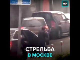 Стрельба на юге столицы  Москва 24