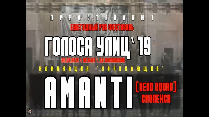 ГУ 19_AMANTI (Dead Squad) Смоленск_20.04.2019