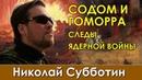 Николай Субботин Содом и Гоморра следы ядерной войны