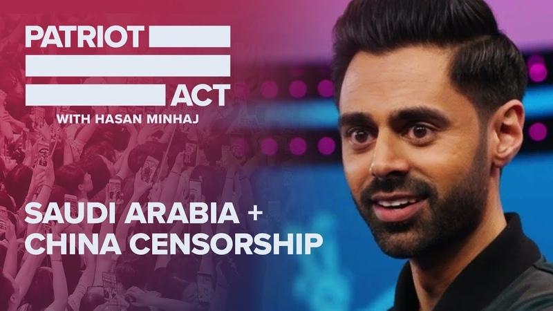 Saudi Arabia Censorship In China | Patriot Act with Hasan Minhaj | Netflix