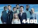 Четыре тысячи четыреста I 4400 - 5 серия (сезон 1) I ФАНТАСТИКА