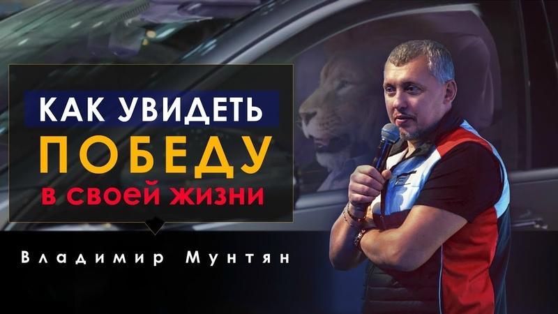 Как увидеть победу в своей жизни - Владимир Мунтян / Бизнес идеи