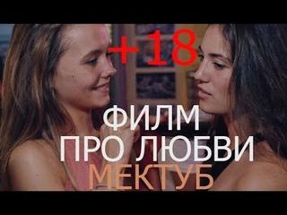 +18 Мектуб, моя любовь  Mektoub, My Love Canto Uno 2017 Французская молодежная комедийная мелодрама