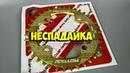 NARROW WIDE 38t АЛЮМИНИЕВАЯ ПЕРЕДНЯЯ ЗВЕЗДА НЕСПАДАЙКА с ALIEXPRESS КИТАЙ ВЕЛИК