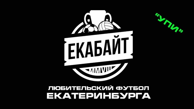 Обзоры 12 тура IX Чемпионат Екабайт-УПИ (14,16.10)