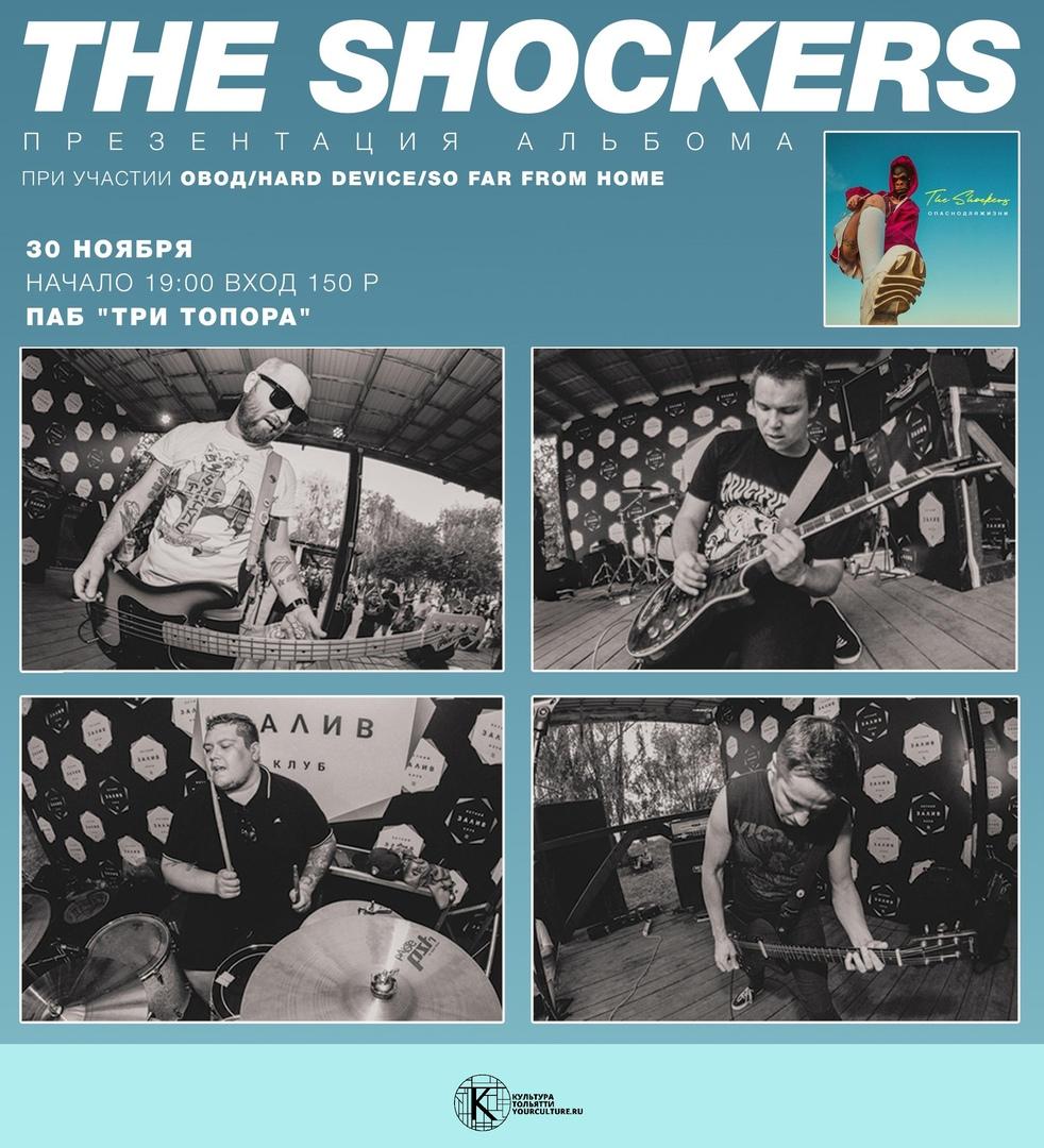 Презентация нового альбома The Shockers