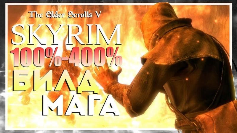 Skyrim Requiem v5.2. Маг через Яд в Тряпках. Сложность 100% - 400%. Огма и Мирак 5