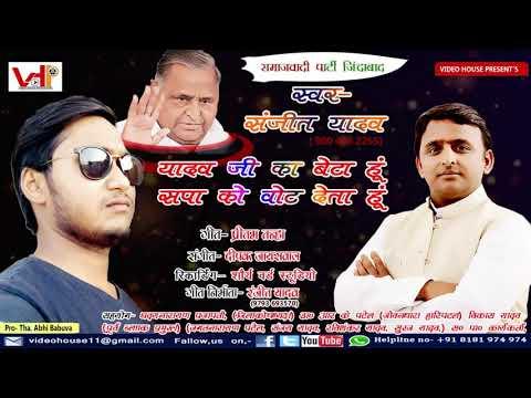 Yadav ji ka beta hu sapa ko vote by sanjeet yadav 9004382255 sanjeetyadav sanjityadav sanjeet s