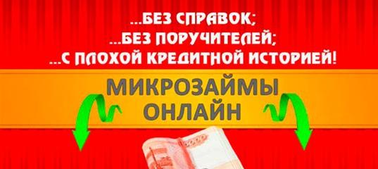 Займ на карту онлайн мгновенно с плохой кредитной историей по россии