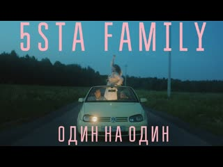 Премьера клипа! 5sta Family - Один на Один ()