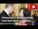 Прощание с советской разведчицей Гоар Вартанян в Москве Прямая трансляция