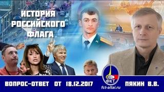 Валерий Пякин. История российского флага